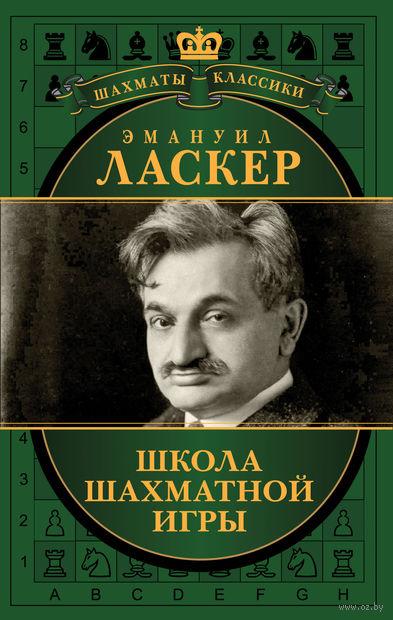 Эмануил Ласкер. Школа шахматной игры. Николай Калиниченко