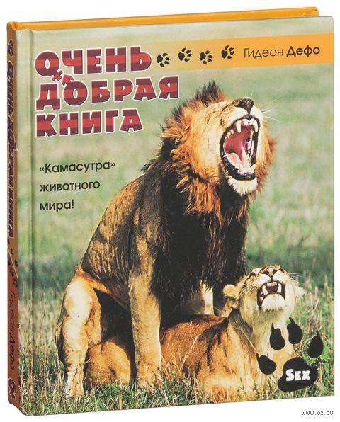 Очень добрая книга. Камасутра живого мира. Гидеон Дефо