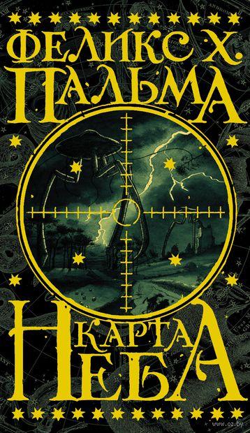 Карта неба. Феликс Пальма