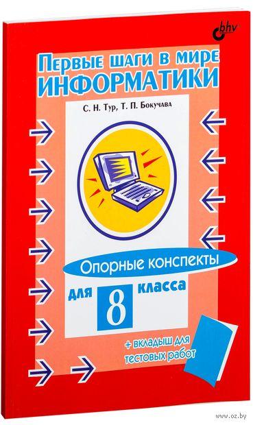 Первые шаги в мире информатики. Опорные конспекты для 8 класса. Светлана Тур, Т. Бокучаева