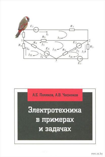 Электротехника в примерах и задачах. Анатолий Поляков, Александр Чесноков