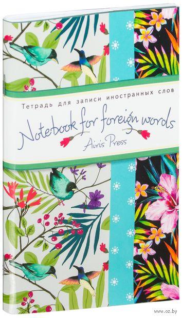 Тетрадь для записи иностранных слов с клапанами (тропики)