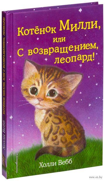 Котенок Милли, или С возвращением, леопард!. Холли Вебб