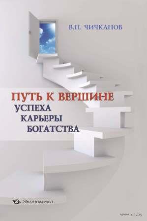 Путь к вершине успеха, карьеры, богатства. Валерий Чичканов