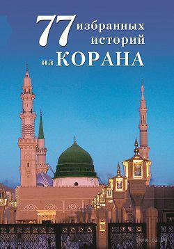 77 избранных истории из Корана. Ибн Мирзакарим ал-Карнакий