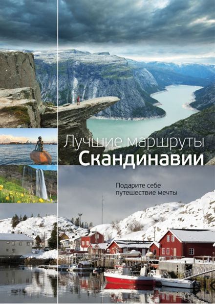 Лучшие маршруты Скандинавии — фото, картинка