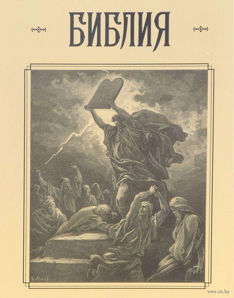 Библия в гравюрах Гюстава Доре с библейскими текстами по синодальному переводу — фото, картинка