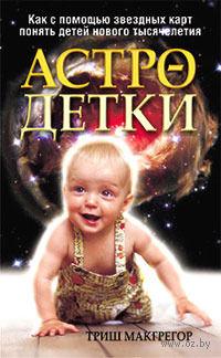 Астро-детки — фото, картинка