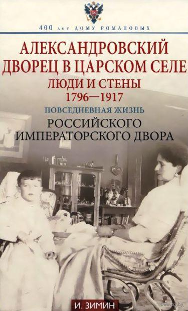 Александровский дворец в царском селе. Игорь Зимин