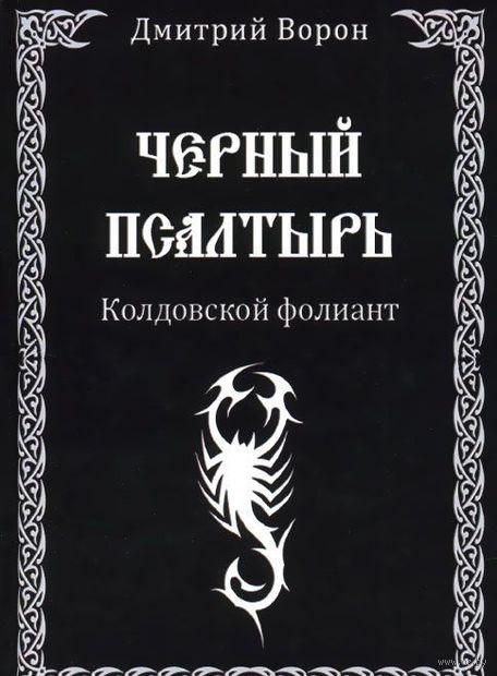 Черный Псалтырь. Колдовской фолиант — фото, картинка