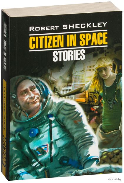 Citizen in Space. Роберт Шекли