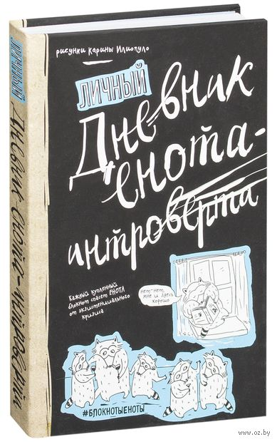 Дневник енота-интроверта