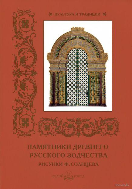 Памятники древнего русского зодчества — фото, картинка