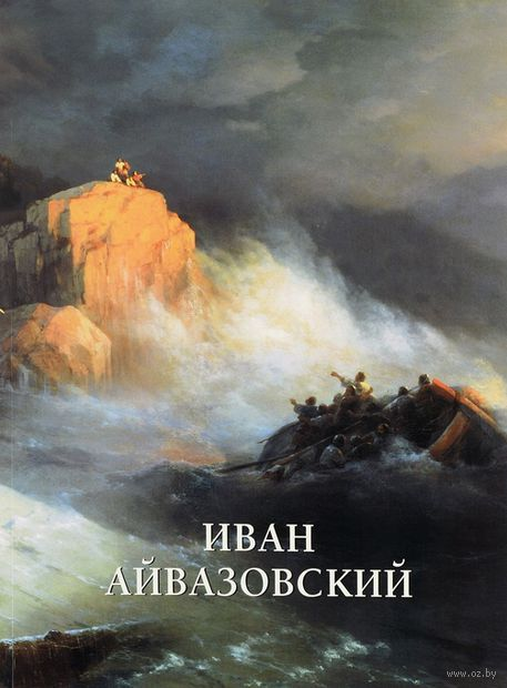 Иван Айвазовский — фото, картинка