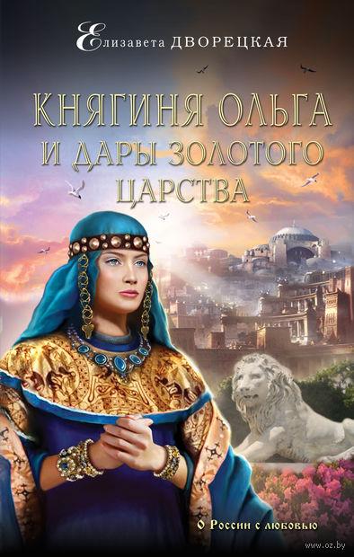 Княгиня Ольга и дары Золотого царства — фото, картинка