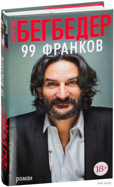 99 франков — фото, картинка