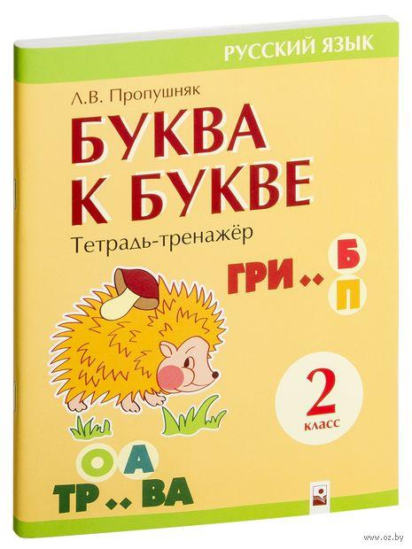 Буква к букве. Тетрадь-тренажер по русскому языку для 2 класса — фото, картинка