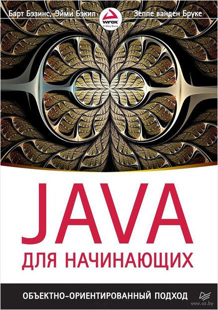Java для начинающих. Объектно-ориентированный подход — фото, картинка