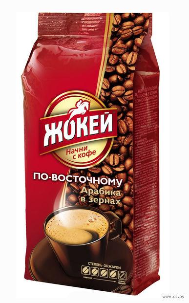 """Кофе зерновой """"Жокей. По-восточному"""" (500 г) — фото, картинка"""