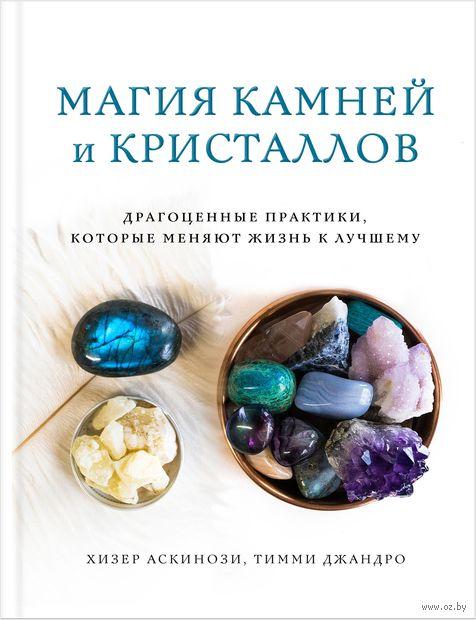 Магия камней и кристаллов — фото, картинка