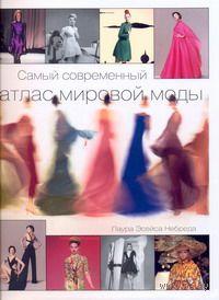 Самый современный атлас мировой моды. Лаура Небреда