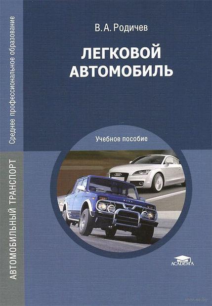 Легковой автомобиль. Вячеслав Родичев