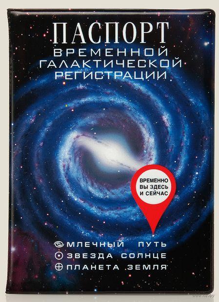 """Обложка на паспорт """"Временная галактическая регистрация"""" — фото, картинка"""