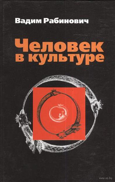 Человек в культуре. Вадим Рабинович