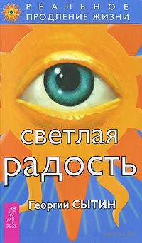 Светлая радость. Георгий Сытин