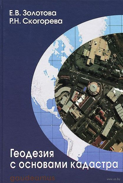 Геодезия с основами кадастра — фото, картинка