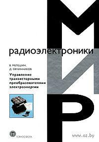Управление транзисторными преобразователями электроэнергии. Валерий Мелешин
