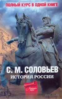 Полный курс русской истории. В одной книге. Сергей Соловьев
