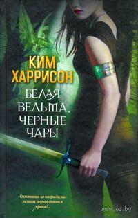 Белая ведьма, черные чары. Ким Харрисон