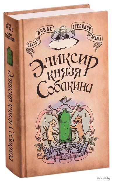 Эликсир князя Собакина. Ольга Лукас, Андрей Сиепанов