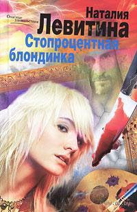 Стопроцентная блондинка (м). Наталия Левитина
