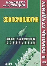 Зоопсихология. Конспект лекций. И. Мирошниченко