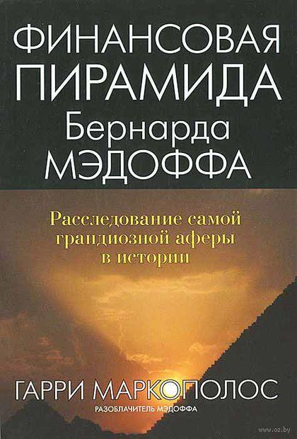 Финансовая пирамида Бернарда Мэдоффа. Расследование самой грандиозной аферы в истории — фото, картинка