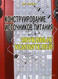 Конструирование источников питания звуковых усилителей. Игорь Рогов