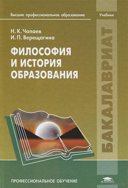 Философия и история образования. Н. Чапаев, И. Верещагина