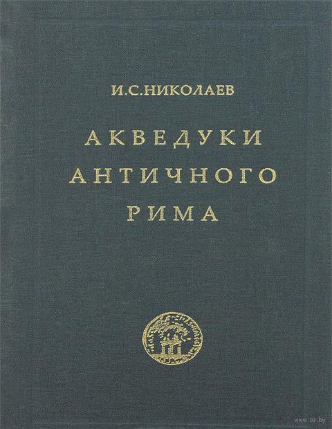Акведуки античного Рима. И. Николаев