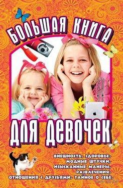 Большая книга для девочек. Юлия Виес