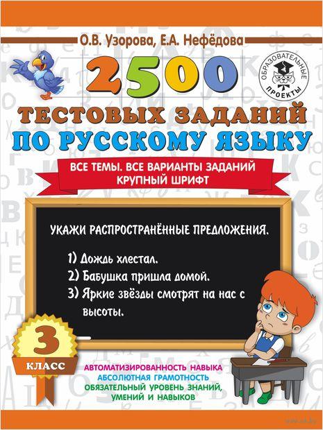 2500 тестовых заданий по русскому языку. 3 класс. Ольга Узорова, Елена Нефедова