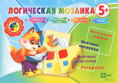 Логическая мозаика 5+. Инна Ефимова