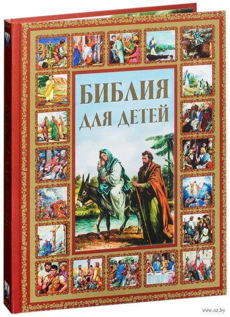 Библия для детей. Галина Шалаева