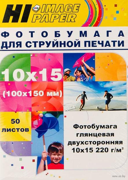 Фотобумага глянцевая, матовая двусторонняя (50 листов, 230 г/м, 10х15 см)