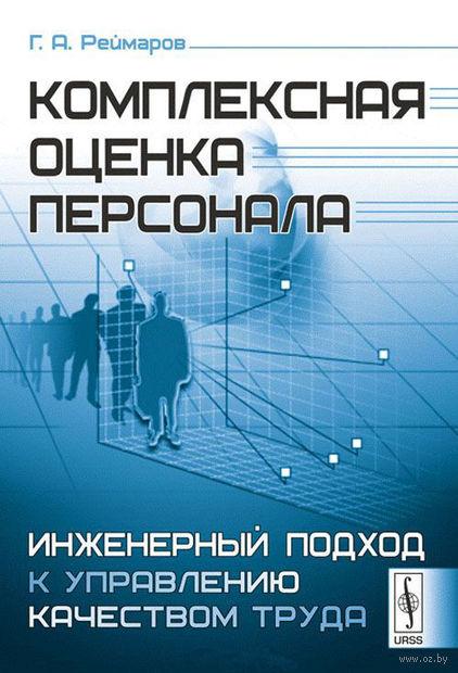 Комплексная оценка персонала. Инженерный подход к управлению качеством труда (м). Геннадий  Реймаров