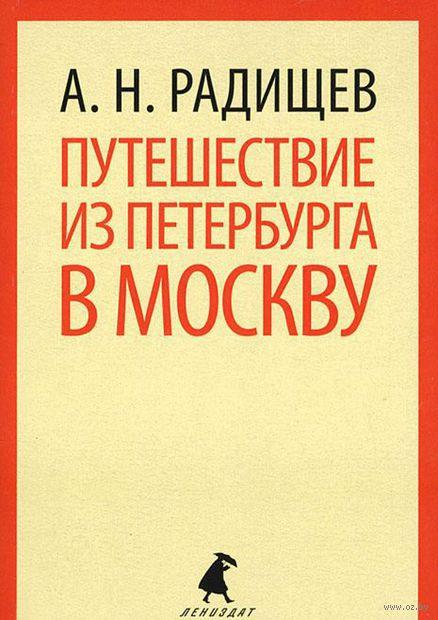 Путешествие из Петербурга в Москву. Александр Радищев