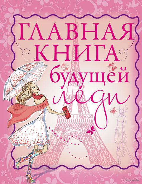 Главная книга будущей леди. Елена Хомич