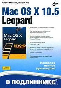 Mac OS X 10.5 Leopard. Скотт Майерс