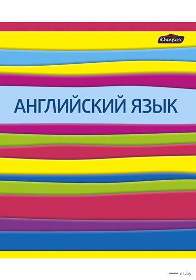 """Тетрадь полуобщая в клетку """"Английский язык"""" (48 листов)"""